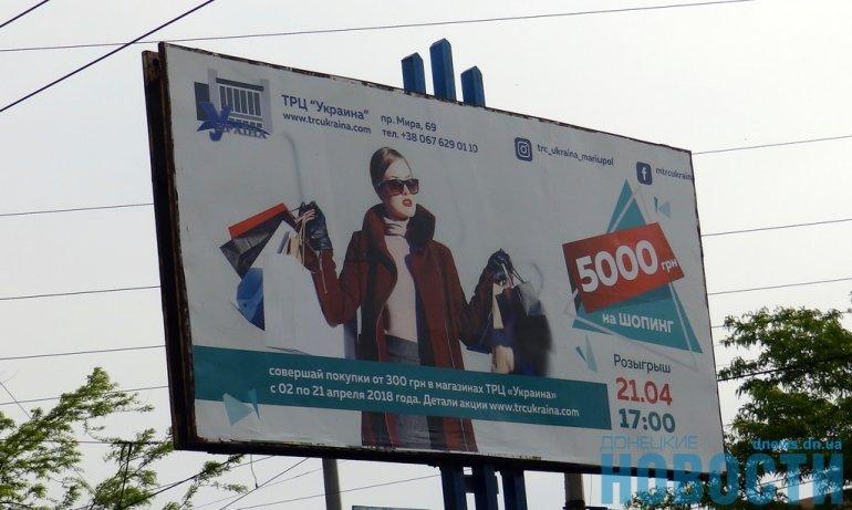 Поздравление на билборде мариуполь